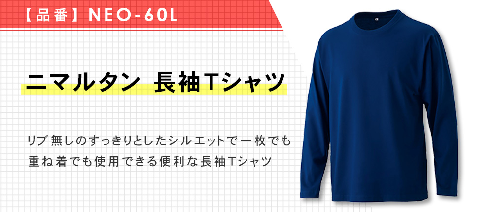 ニマルタン 長袖Tシャツ(NEO-60L)14カラー・5サイズ