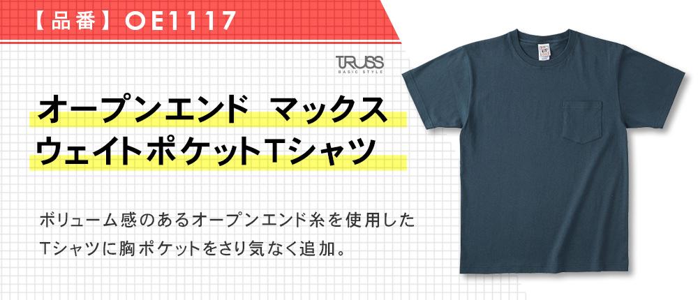オープンエンド マックスウェイトポケットTシャツ(OE1117)8カラー・5サイズ