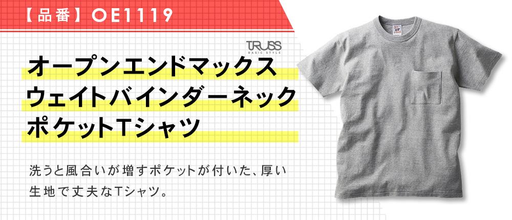 オープンエンドマックスウェイトバインダーネックポケットTシャツ(OE1119)8カラー・5サイズ