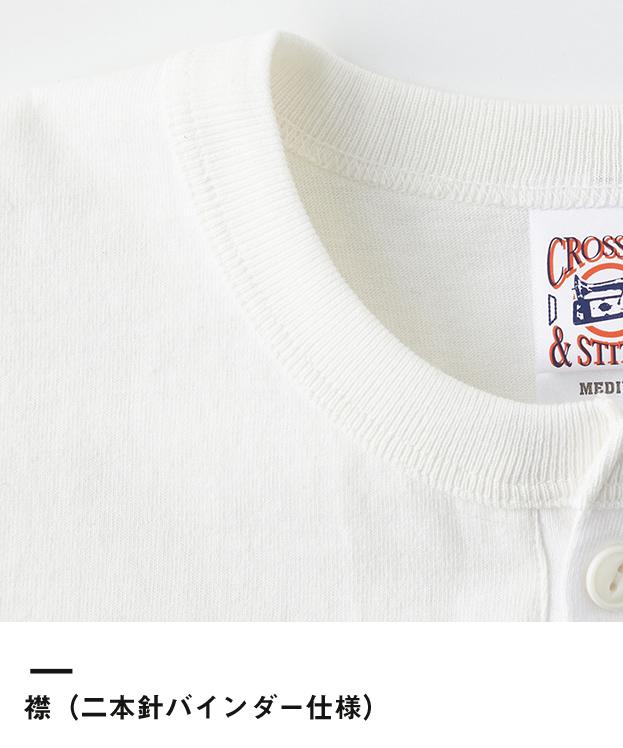 オープンエンドマックスウェイトヘンリーネックTシャツ(OE1120)襟(二本針バインダー仕様)
