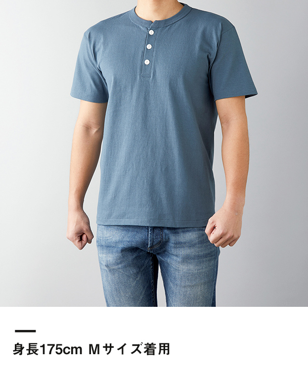 オープンエンドマックスウェイトヘンリーネックTシャツ(OE1120)身長175cm Mサイズ着用