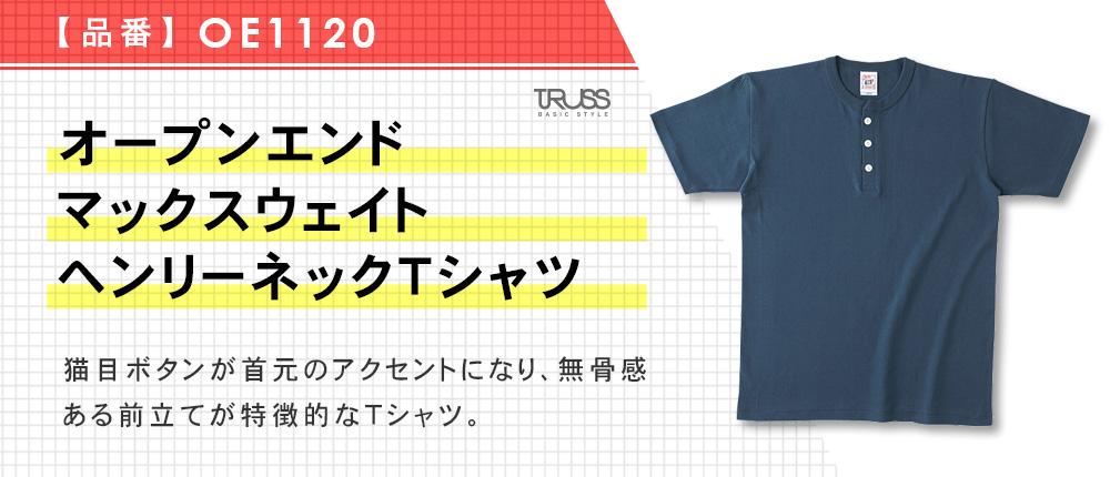 オープンエンドマックスウェイトヘンリーネックTシャツ(OE1120)8カラー・5サイズ