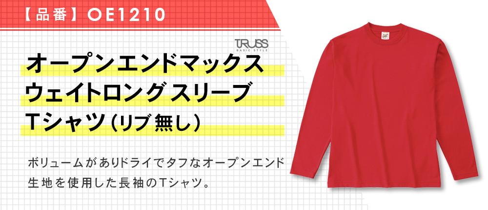 オープンエンドマックスウェイトロングスリーブTシャツ(リブ無し)(OE1210)6カラー・10サイズ
