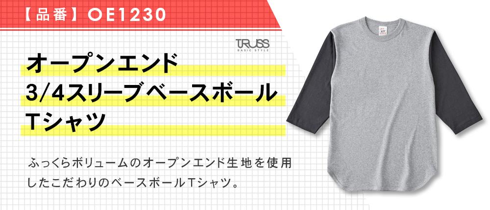 オープンエンド3/4スリーブベースボールTシャツ(OE1230)8カラー・5サイズ