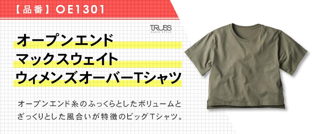 オープンエンドマックスウェイトウィメンズオーバーTシャツ(OE1301)4カラー・1サイズ