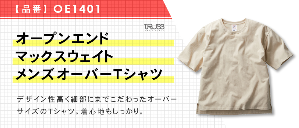 オープンエンドマックスウェイトメンズオーバーTシャツ(OE1401)4カラー・3サイズ