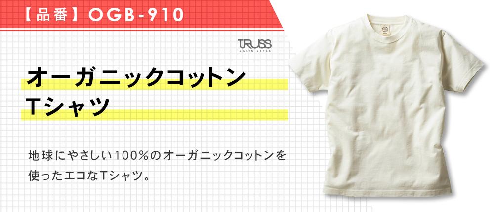 オーガニックコットンTシャツ(OGB-910)4カラー・8サイズ
