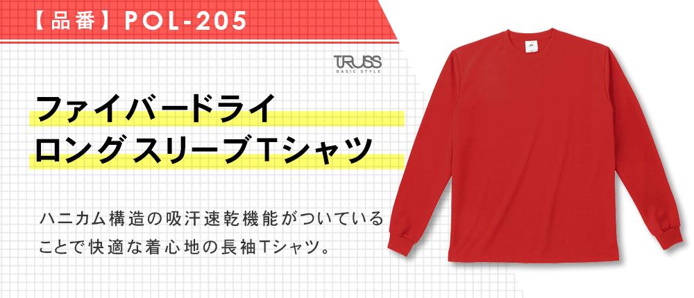 ファイバードライロングスリーブTシャツ(POL-205)5カラー・9サイズ
