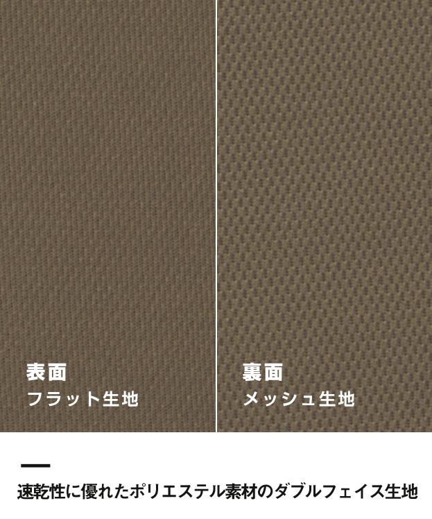ファイバードライTシャツ(POT-104)速乾性に優れたポリエステル素材のダブルフェイス生地