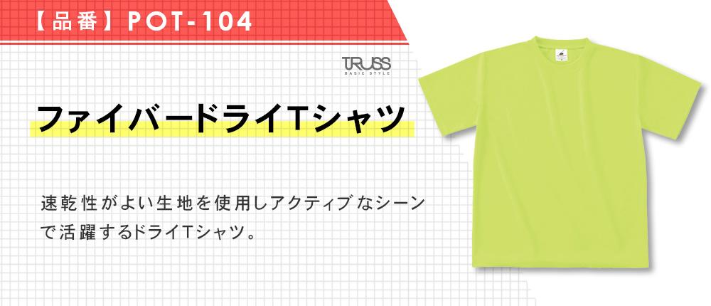 ファイバードライTシャツ(POT-104)21カラー・13サイズ