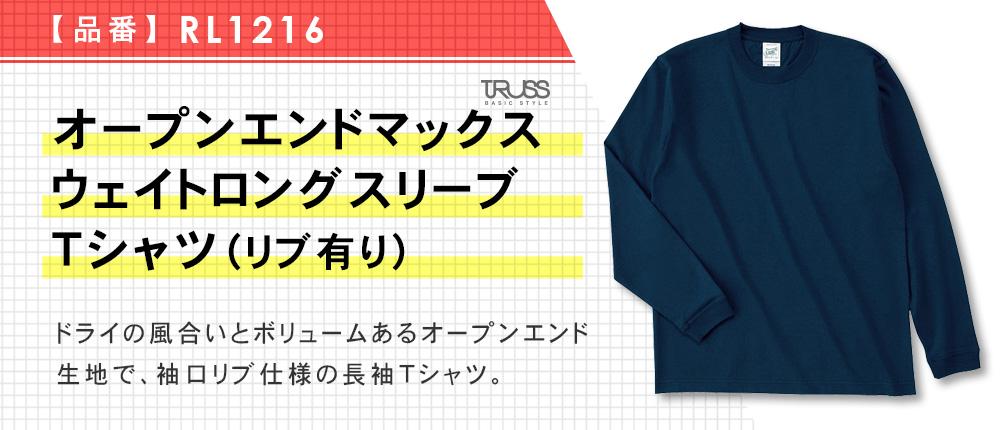 オープンエンドマックスウェイトロングスリーブTシャツ(リブ有り)(RL1216)4カラー・8サイズ