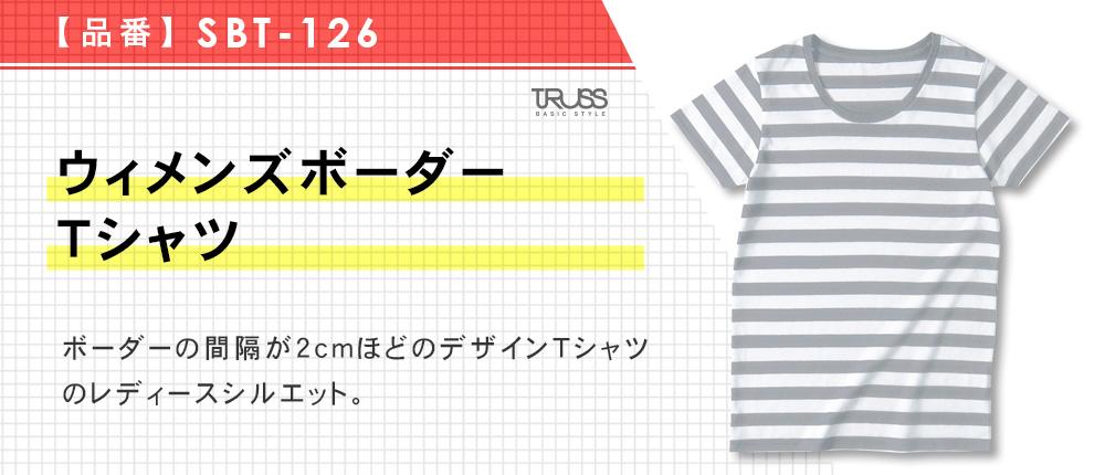 ウィメンズボーダーTシャツ(SBT-126)4カラー・4サイズ
