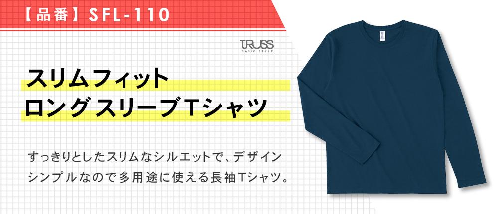 スリムフィットロングスリーブTシャツ(SFL-110)8カラー・5サイズ
