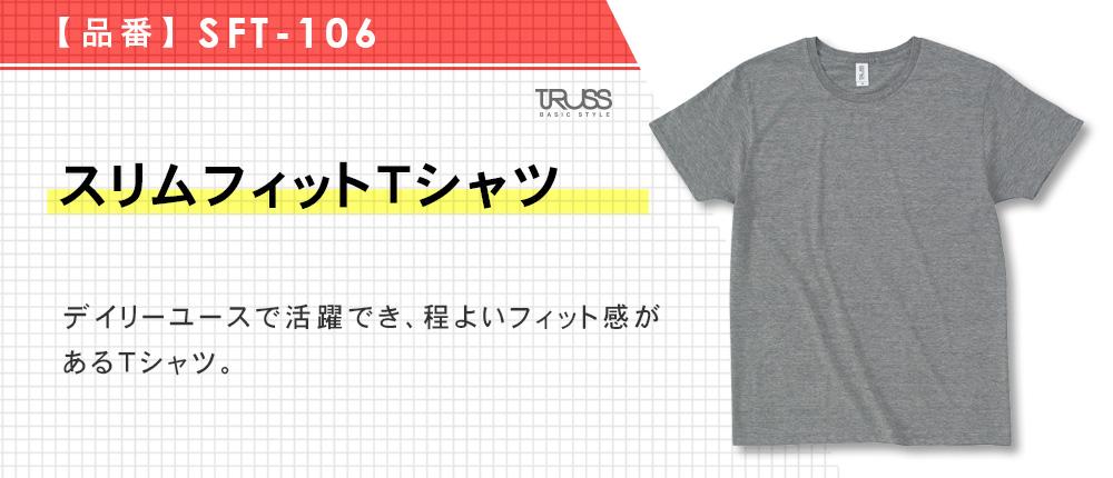 スリムフィットTシャツ(SFT-106)17カラー・6サイズ