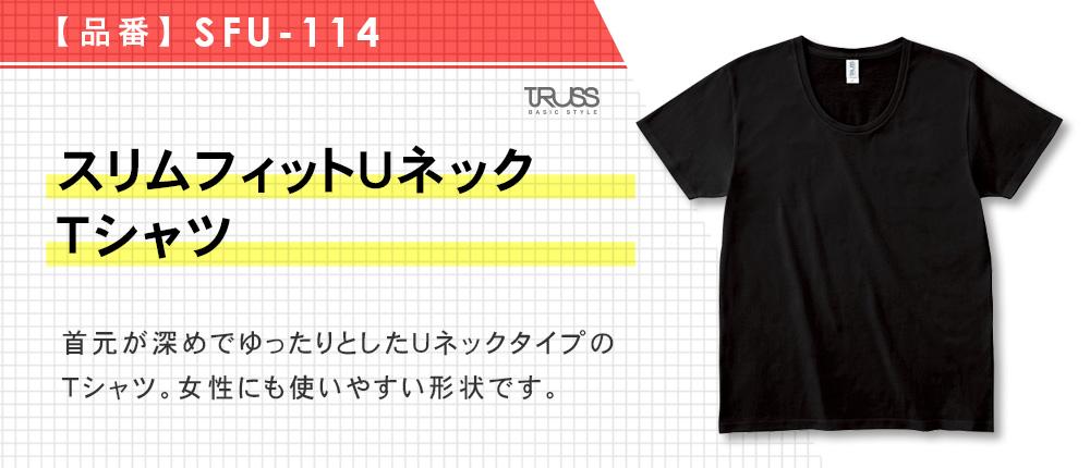 スリムフィットUネックTシャツ(SFU-114)8カラー・5サイズ