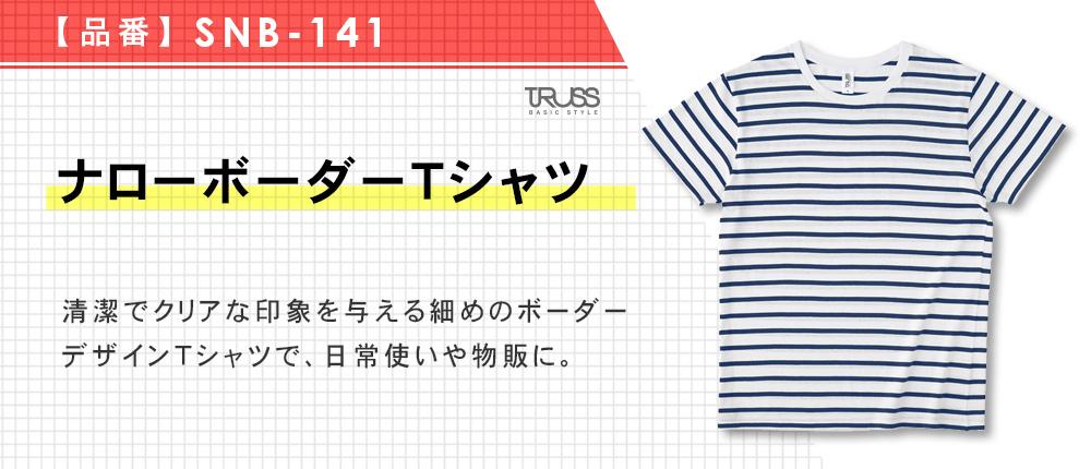 ナローボーダーTシャツ(SNB-141)3カラー・5サイズ