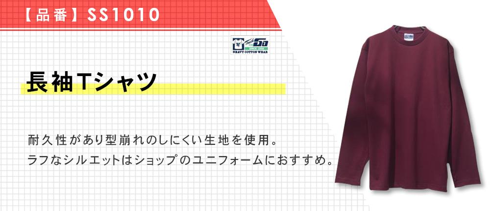 長袖Tシャツ(SS1010)7カラー・9サイズ