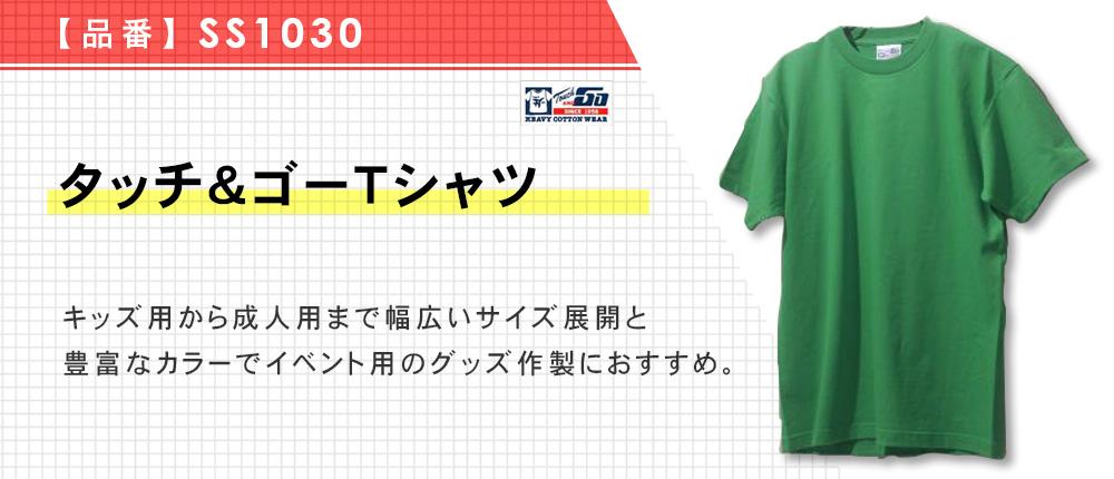 タッチ&ゴーTシャツ(SS1030)38カラー・14サイズ