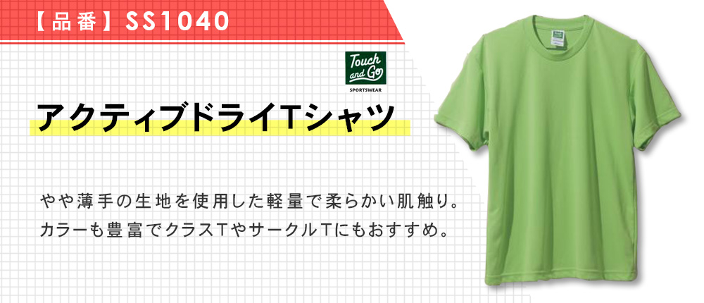 アクティブドライTシャツ(SS1040)20カラー・12サイズ
