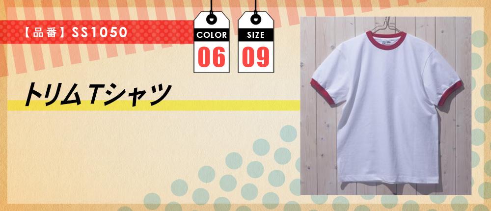 トリムTシャツ(SS1050)6カラー・9サイズ