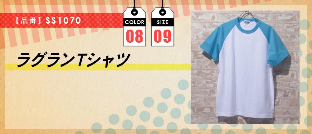 ラグランTシャツ(SS1070)8カラー・9サイズ