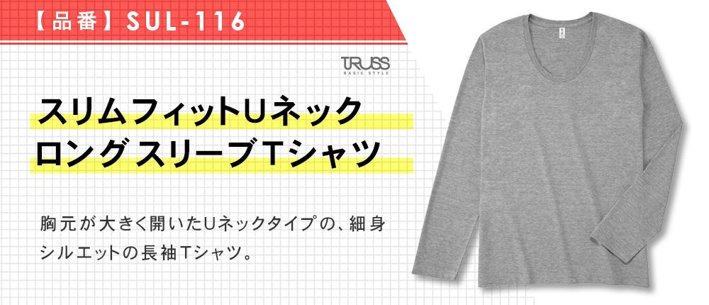 スリムフィットUネックロングスリーブTシャツ(SUL-116)5カラー・4サイズ