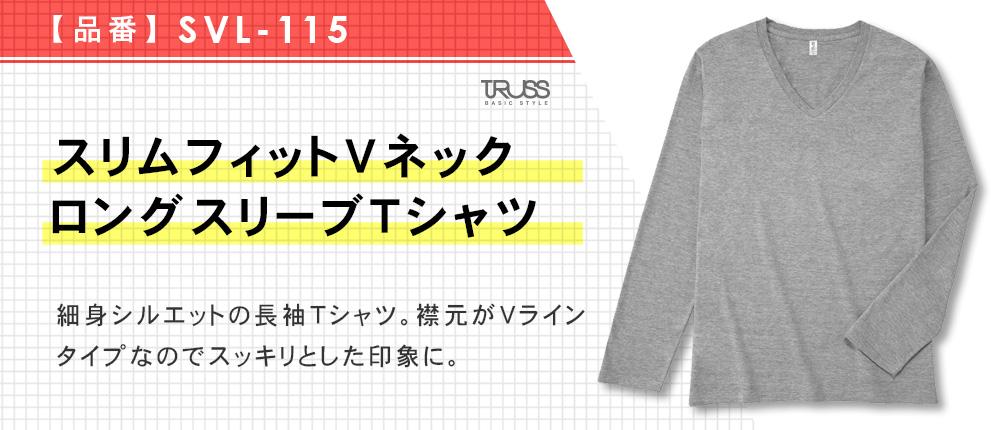 スリムフィットVネックロングスリーブTシャツ(SVL-115)5カラー・4サイズ
