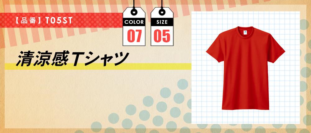 清涼感Tシャツ(T26DT)7カラー・5サイズ