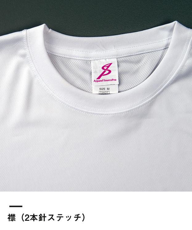 ドライTシャツ(4.1オンス)(T26DT)襟(2本針ステッチ)