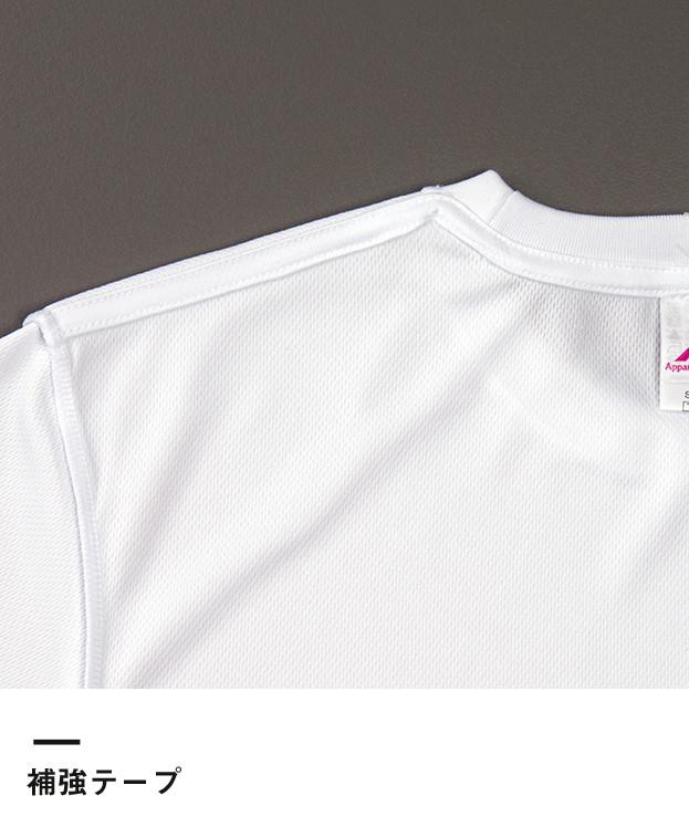 ドライTシャツ(4.1オンス)(T26DT)補強テープ