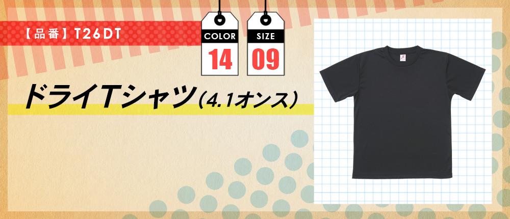 ドライTシャツ(4.1オンス)(T26DT)14カラー・9サイズ
