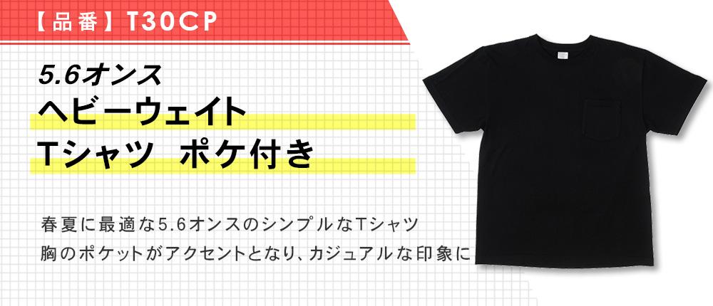 5.6オンス ヘビーウェイトTシャツ ポケ付き(T30CP)4カラー・5サイズ