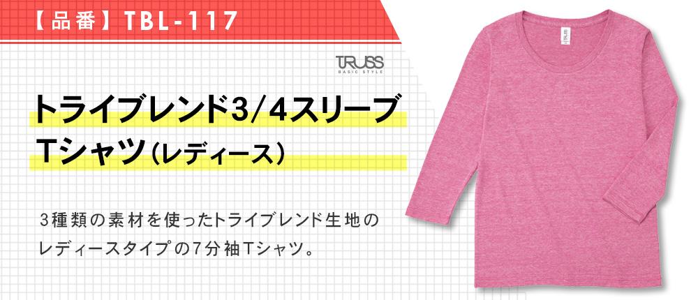 トライブレンド3/4スリーブTシャツ(レディース)(TBL-117)11カラー・1サイズ