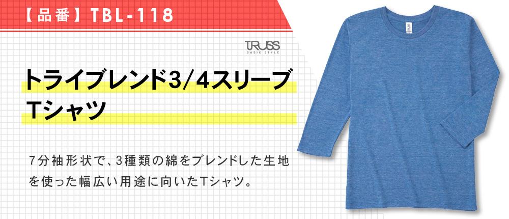 トライブレンド3/4スリーブTシャツ(TBL-118)11カラー・4サイズ