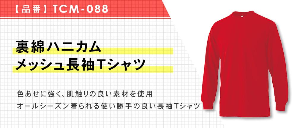 裏綿ハニカムメッシュTシャツ(TCM-088)10カラー・8サイズ