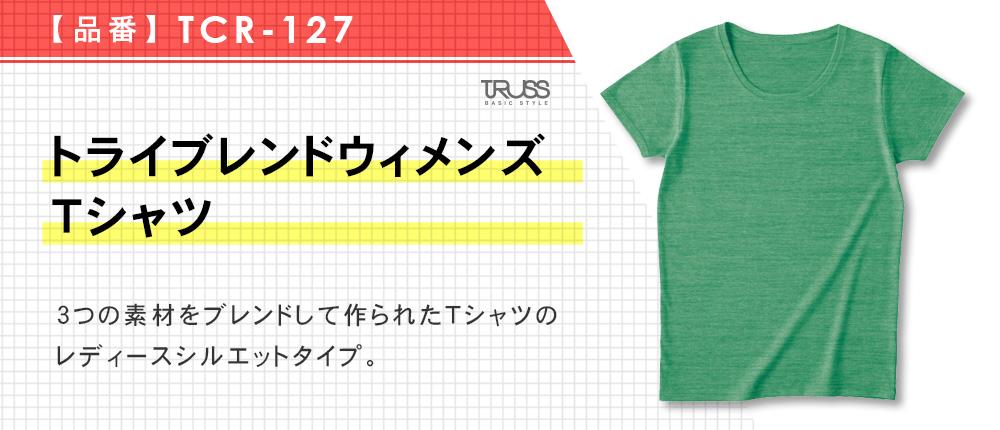 トライブレンドウィメンズTシャツ(TCR-127)13カラー・1サイズ