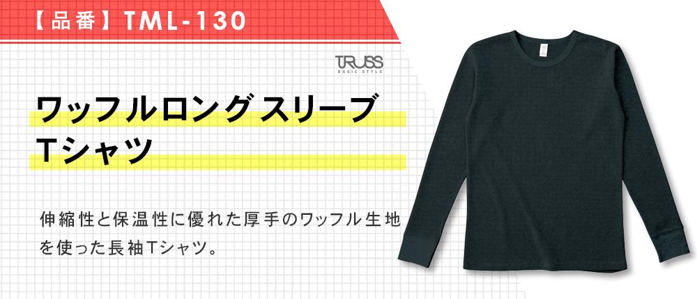 ワッフルロングスリーブTシャツ(TML-130)3カラー・4サイズ