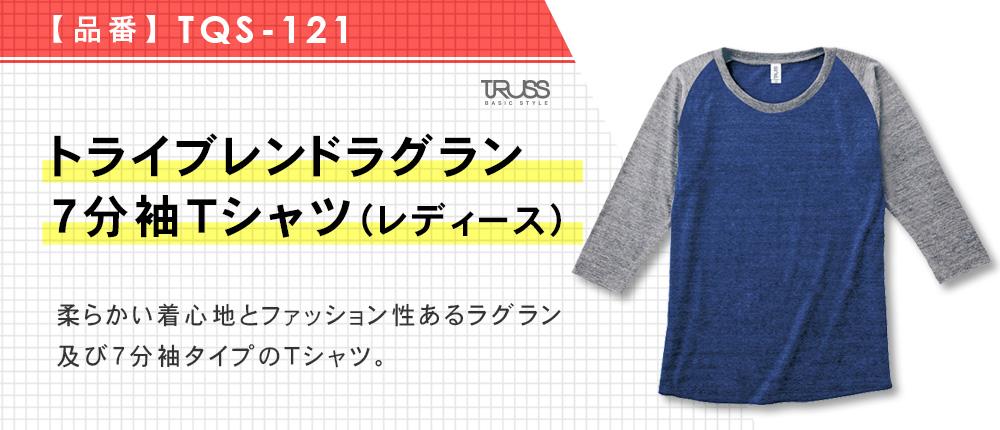 トライブレンドラグラン7分袖Tシャツ(レディース)(TQS-121)5カラー・1サイズ