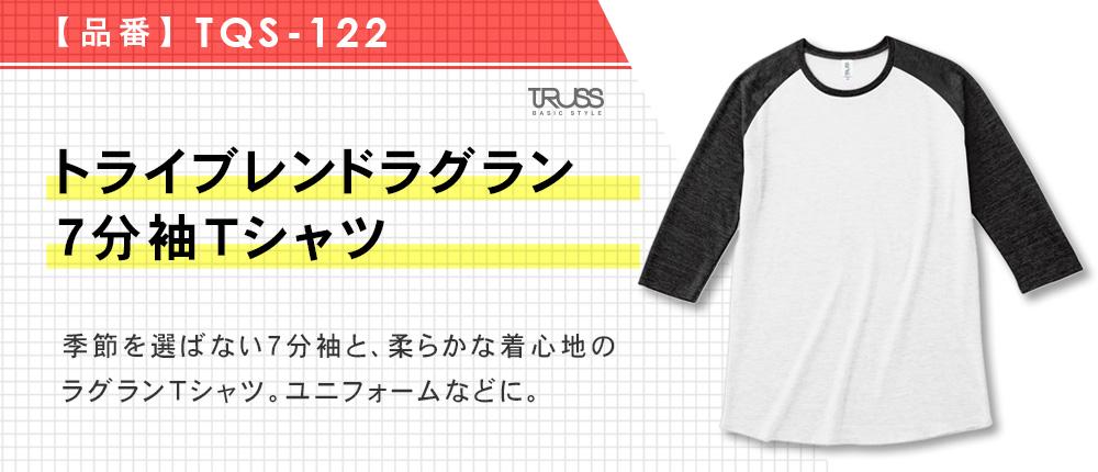 トライブレンドラグラン7分袖Tシャツ(TQS-122)5カラー・4サイズ