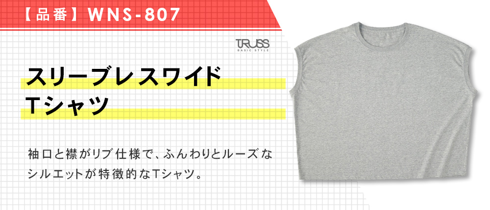 スリーブレスワイドTシャツ(WNS-807)5カラー・1サイズ