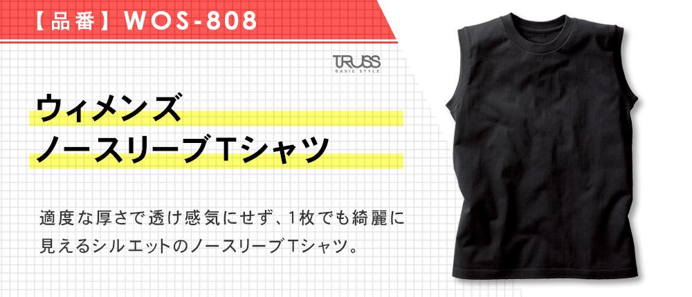 ウィメンズ ノースリーブTシャツ(WOS-808)2カラー・1サイズ