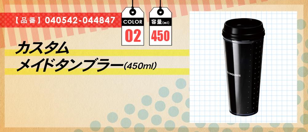 カスタムメイドタンブラー(450ml)(040542-044847)2カラー・容量(ml)450