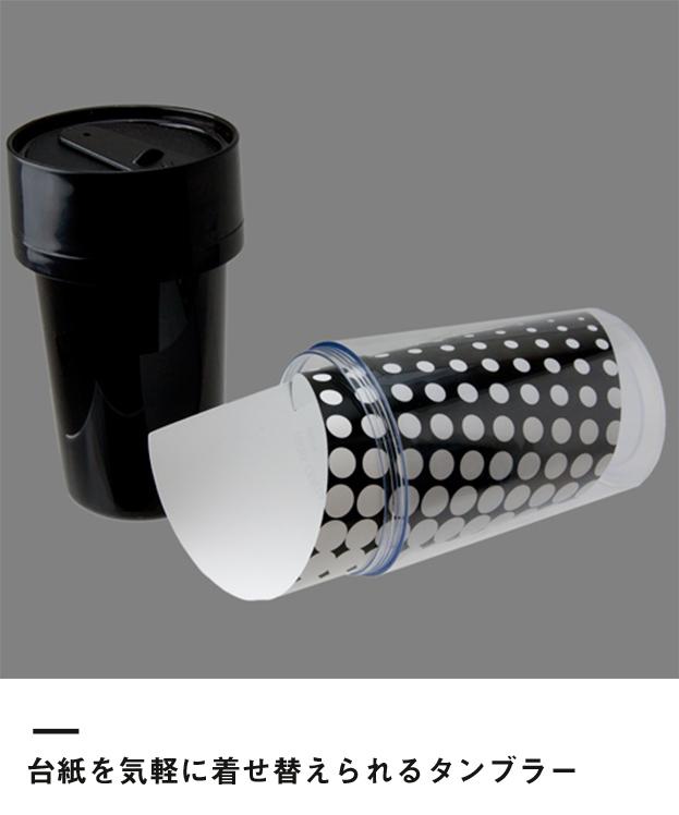 カスタムメイドタンブラー(300ml)(040641)台紙を気軽に着せ替えられるタンブラー