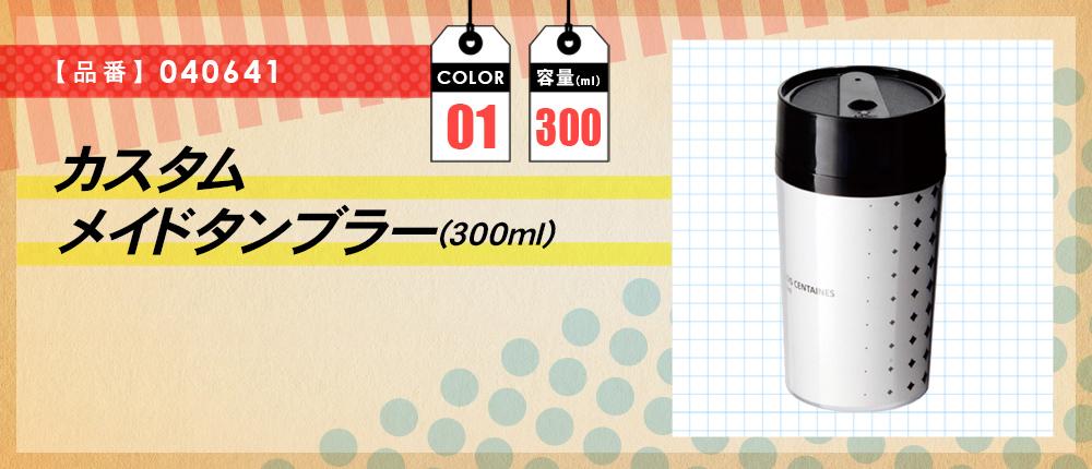 カスタムメイドタンブラー(300ml)(040641)1カラー・容量(ml)300