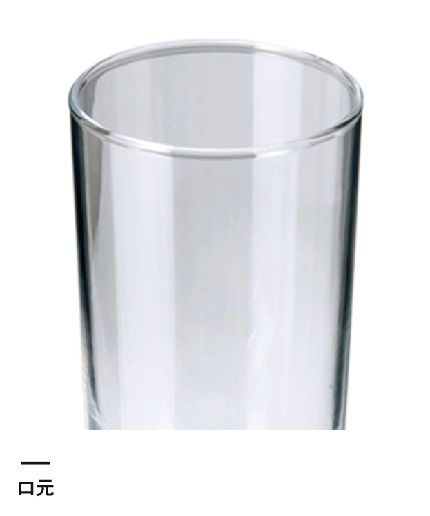 グラスタンブラー(360ml)(042744)口元