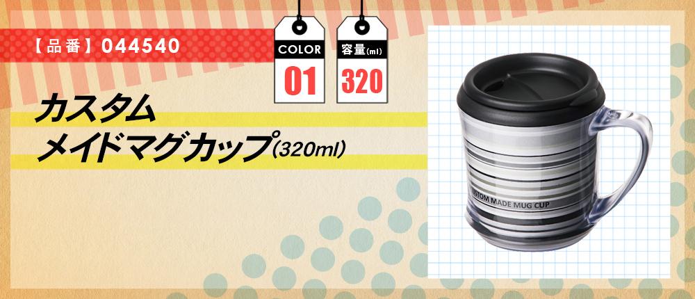 カスタムメイドマグカップ(320ml)(044540)1カラー・容量(ml)320