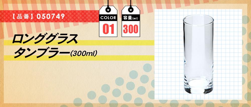 ロンググラスタンブラー(300ml)(050749)1カラー・容量(ml)300