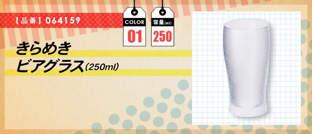 きらめきビアグラス(250ml)(064159)1カラー・容量(ml)250