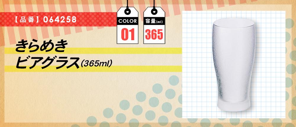 きらめきビアグラス(365ml)(064258)1カラー・容量(ml)365