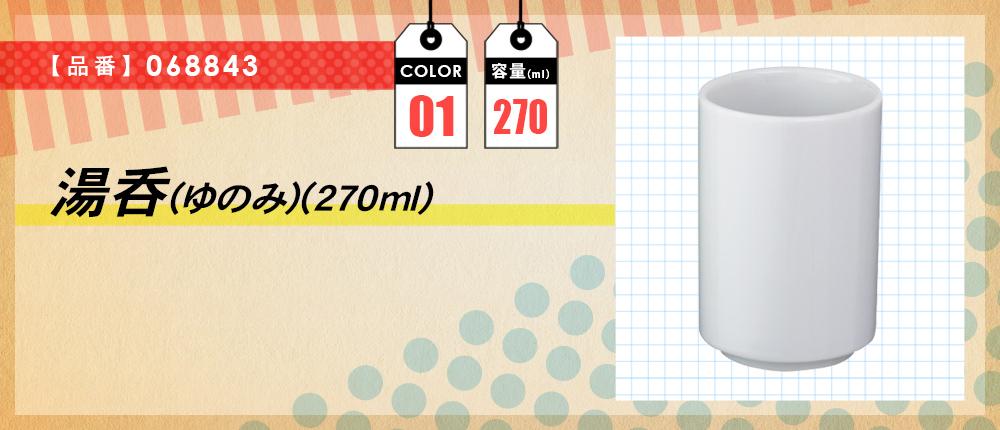 湯呑(ゆのみ)(270ml)(068843)1カラー・容量(ml)270